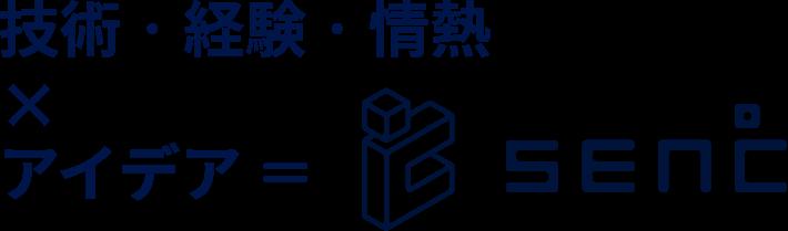 技術・経験・情熱×アイデア=SEN℃